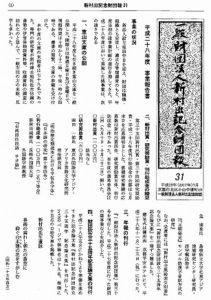 新村出記念財団報
