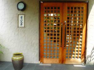 山文庫の入口